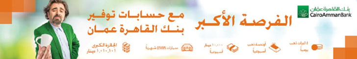 Cairo-Amman-Bank-Header-5