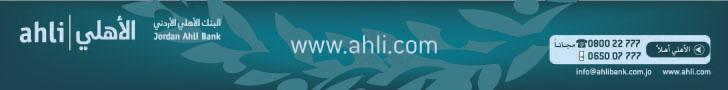 Ahli new 1 - Header