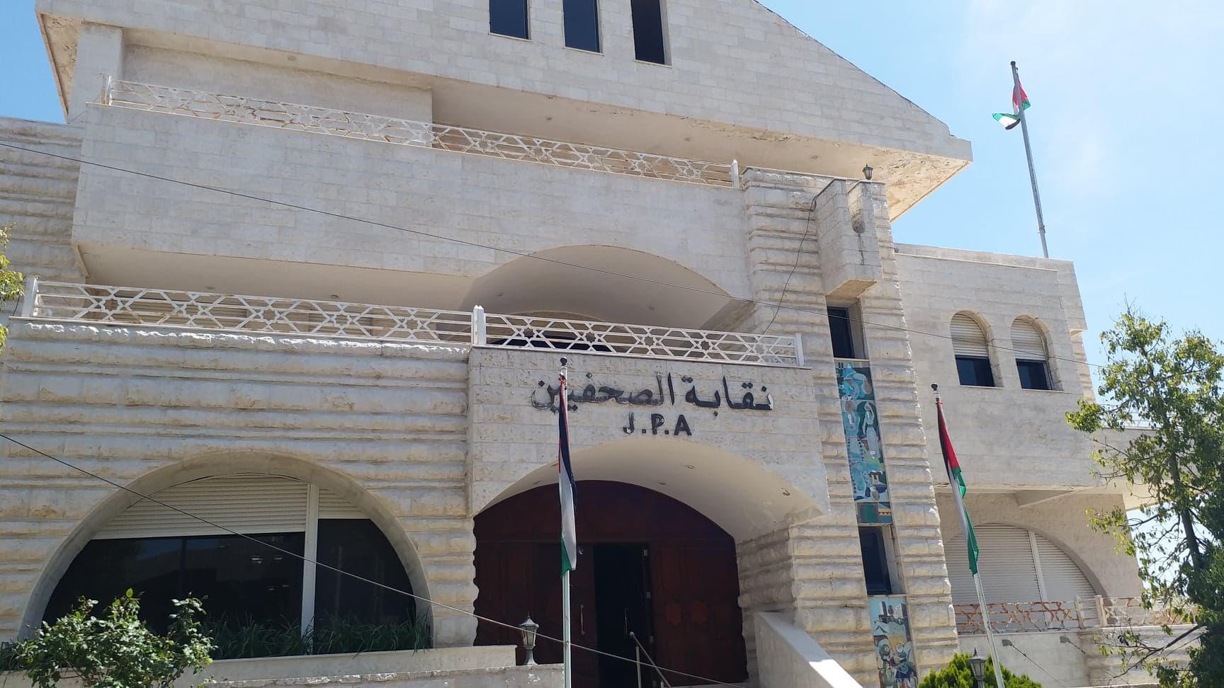 مجلس نقابة الصحفيين يجدد دعمه لمطالب الزملاء في بترا - صحيفة المقر