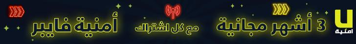 Umniah Header - 3