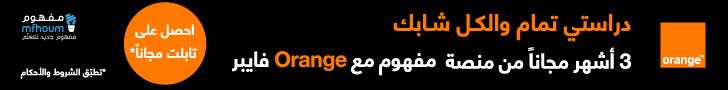 Orange - Header - 2